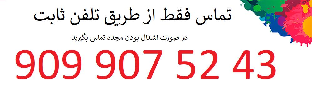 شماره تلفن مشاوره خانواده