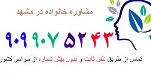 مشاوره خانواده در مشهد