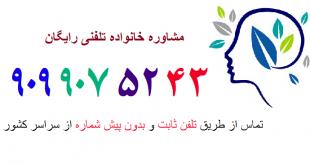 مشاوره روانشناسی مشهد