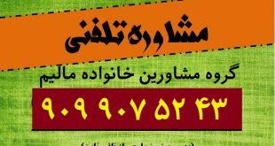مشاوره رایگان خانواده در تهران