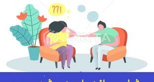 مشاوره ازدواج در شهر ری