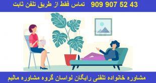 شماره مشاوره خانواد تلفنی لواسان