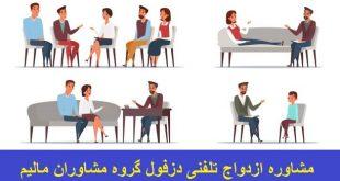 روانشناس خانواده ایرانی در پاریس