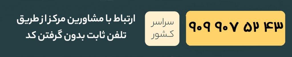 شماره مشاوره خانواده در کرمان