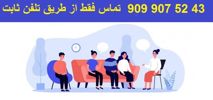 شماره مشاوره خانواده شیراز رایگان