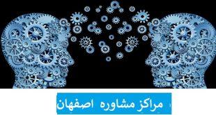 مشاوره خانواده در اصفهان
