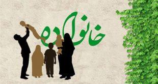 مراکز مشاوره خانواده در مشهد