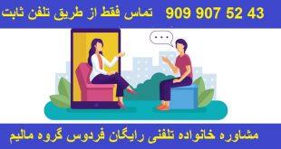 مرکز مشاوره روانشناسی تهران