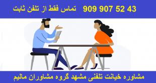 مشاوره خیانت تلفنی رایگان مشهد