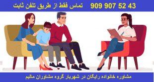 مشاوره روانشناسی مشکلات خانوادگی